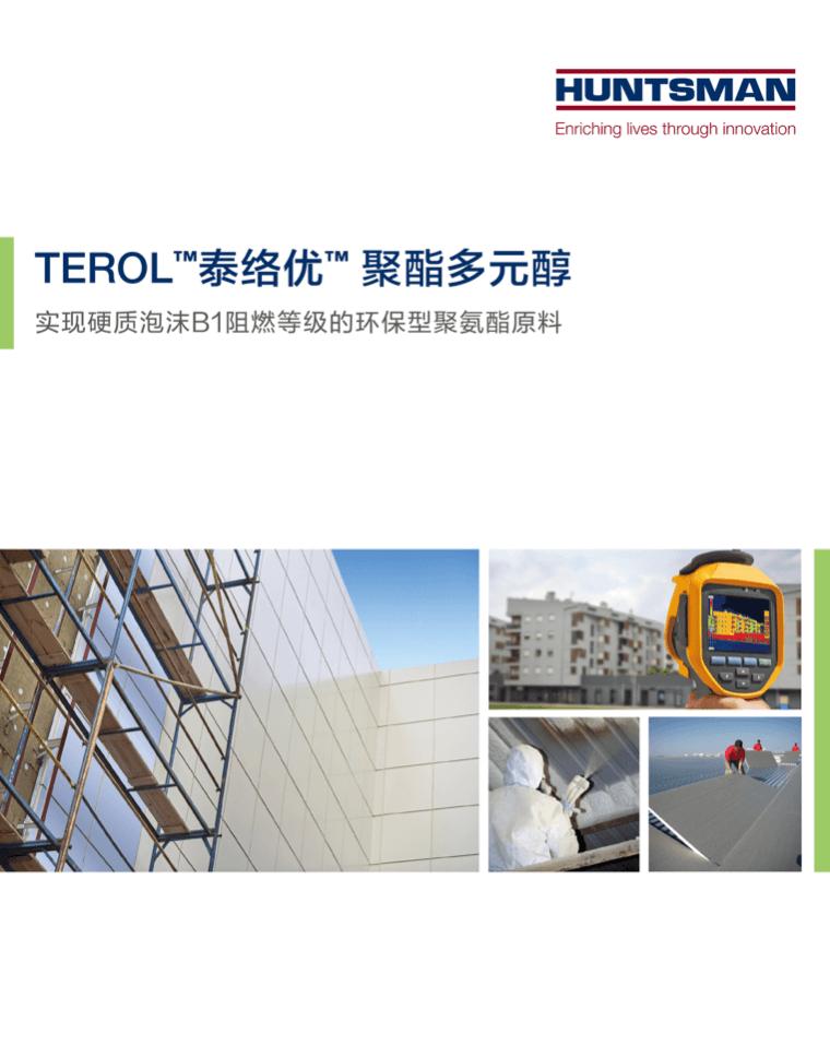 TEROL泰络优聚酯多元醇